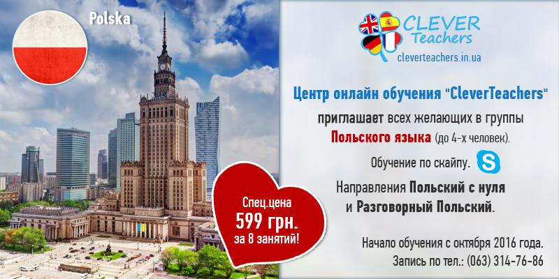 Изучение польского языка по скайпу